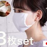 きもの屋さんの洗えるガーゼマスク3枚セット(白)!日本製4層構造